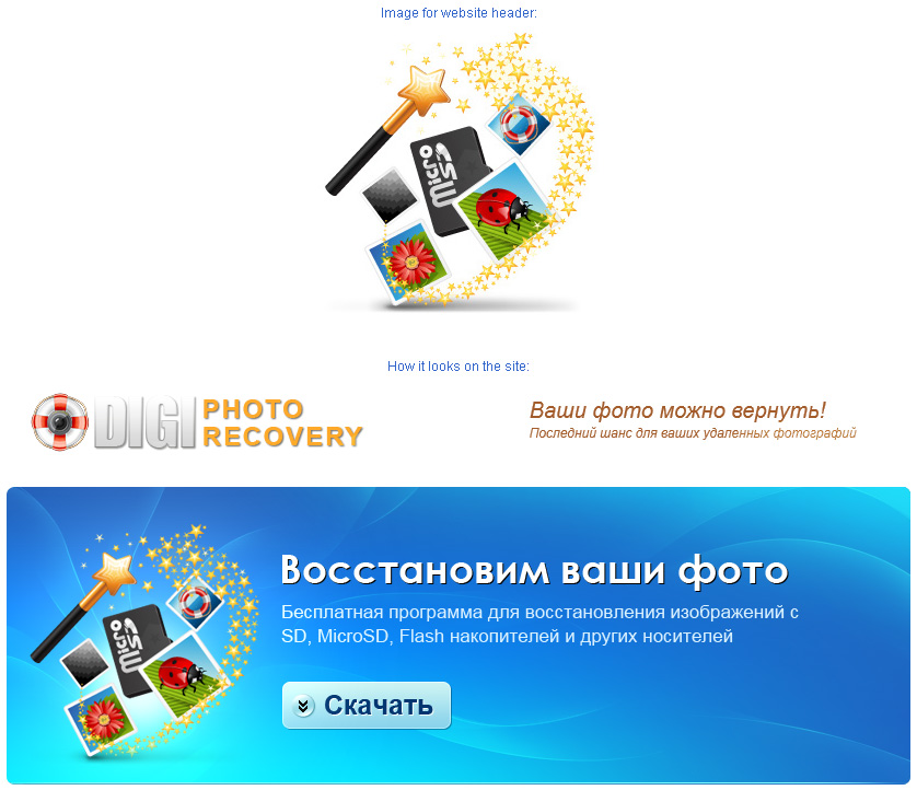 Icon for website's header of DIGI Photo Recovery