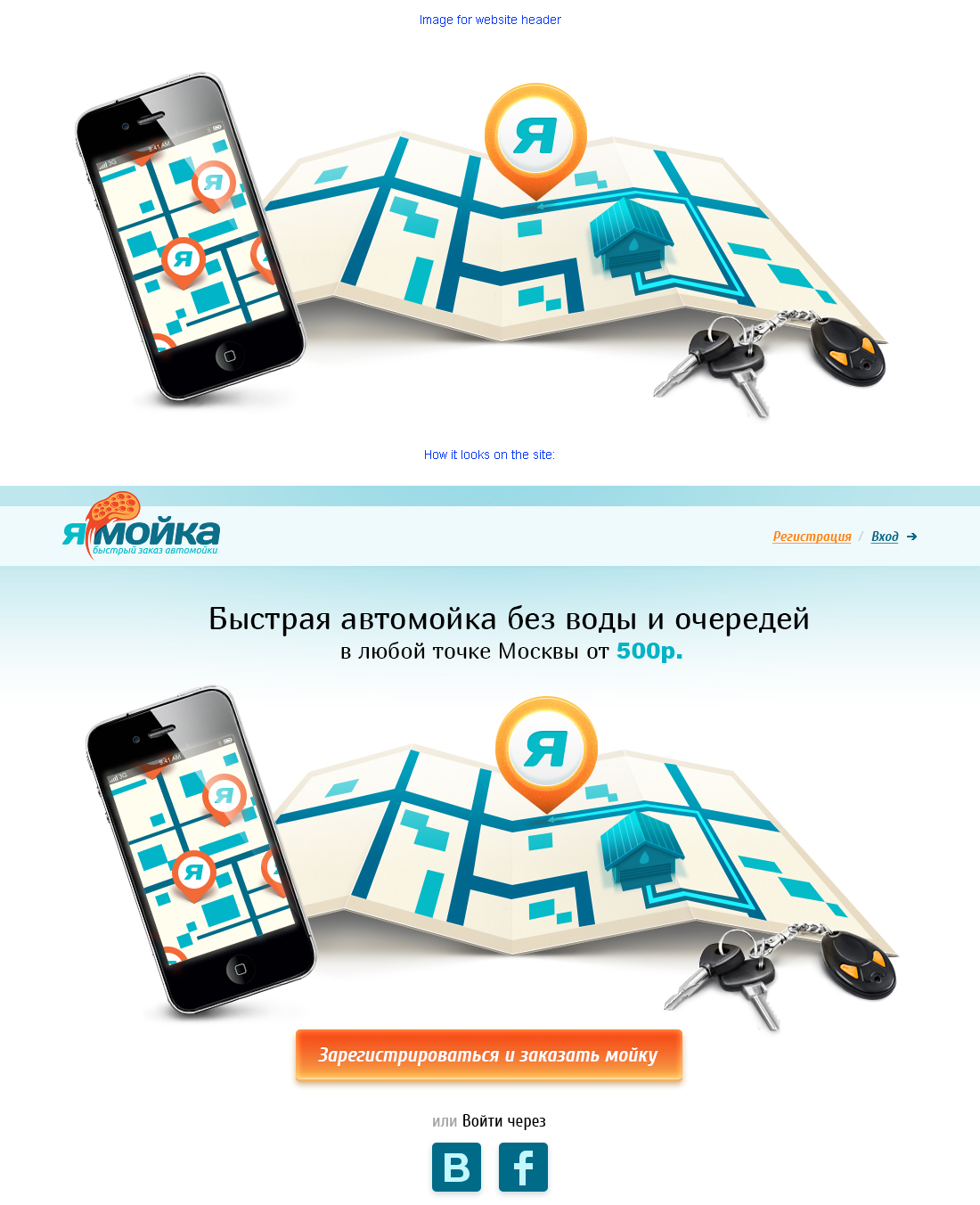 Website header image for Yamoika.ru