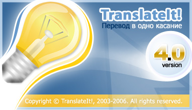 Splash for TranslateIt!