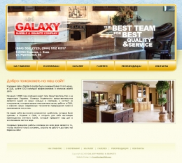 Website for Galaxy Marble&Granite