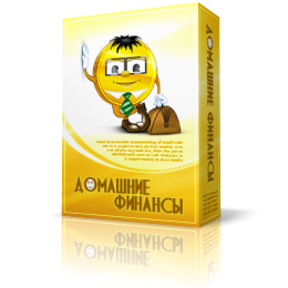 Software box for Domashnie finansy