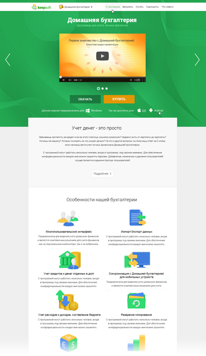 Landing Page design for Keepsoft.ru